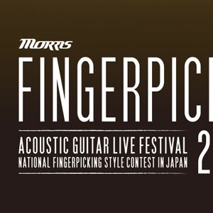FingerPicking Day 2020 開催中止